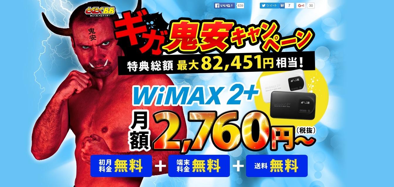 WiMAXマスター鬼安WiMAX2016年2月ホームページ