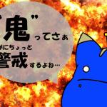 少し怪しい鬼安WiMAXの評判・口コミ