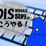 クレジットカード払いのダイワボウDIS WiMAXの契約方法を解説