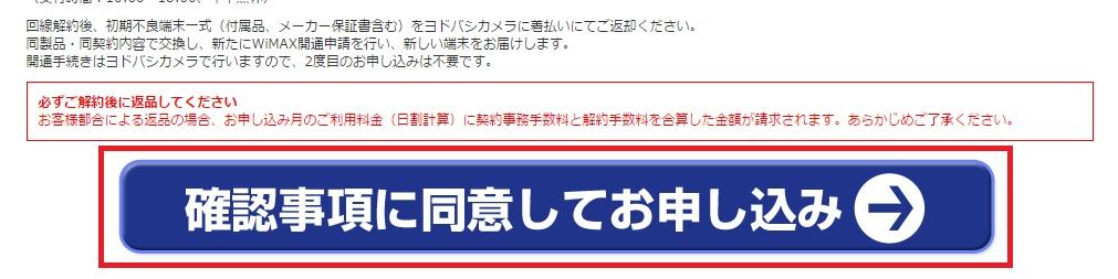 WiMAXマスターヨドバシWiMAX契約方法と手順22016年8月11日