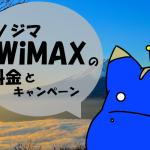 ノジマWiMAXの月額料金とキャンペーン内容