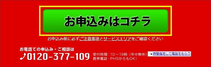 WiMAXマスター鬼安WiMAX契約方法手順お申し込み1