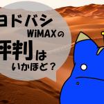 シンプルに考える!ヨドバシWiMAXの評判や口コミ