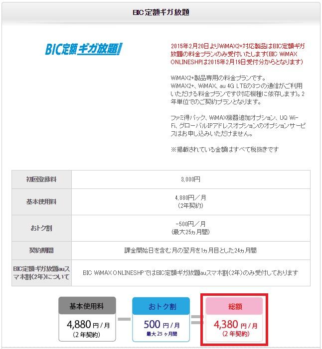 WiMAXマスタービックカメラBICWiMAX月額料金