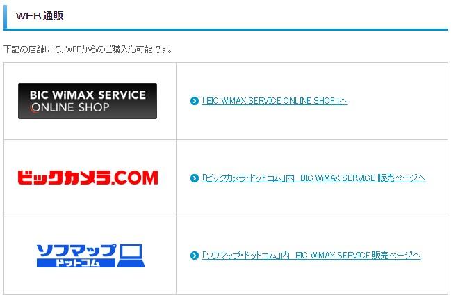 WiMAXマスタービックカメラBICWiMAXWEB通販