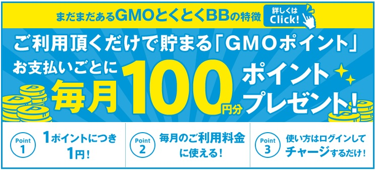 WiMAXマスターGMOとくとくBBWiMAXGMOポイント
