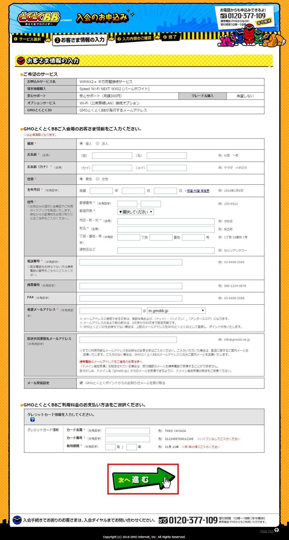 WiMAXマスター鬼安WiMAX契約方法手順お申し込み3