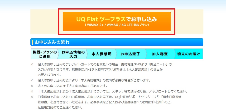 UQWiMAX契約方法を解説2