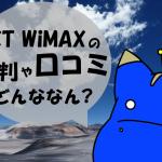 ケーズデンキのKT WiMAXの評判や口コミについて