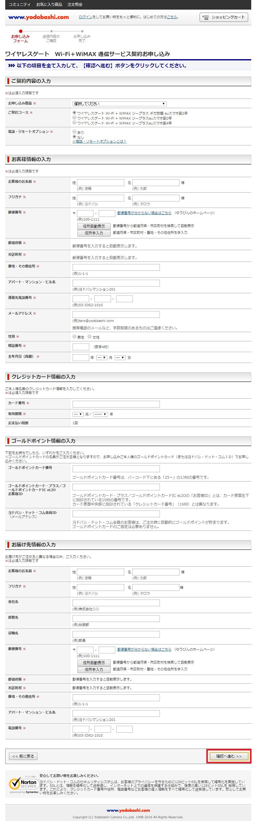 WiMAXマスターヨドバシWiMAX契約方法と手順32016年8月11日