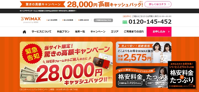 WiMAXマスター3WiMAX契約方法と手順12016年8月11日