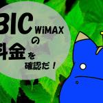 BIC WiMAXの月額料金とキャンペーン内容について