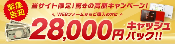 WiMAXマスター3WiMAXキャッシュバックキャンペーン2016年8月11日