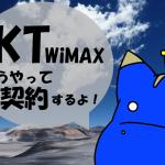 ケーズデンキのKT WiMAXの支払い方法と契約手順について