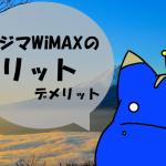 ノジマWiMAXのメリット・デメリット