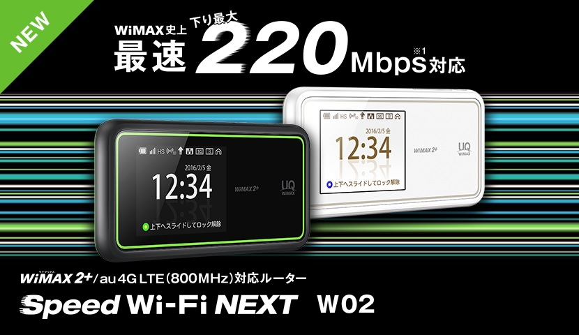 WiMAXマスターSpeedWi-FiNEXTW02
