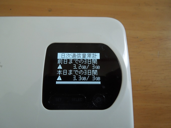 WiMAXマスター3日3GB制限が発生した時