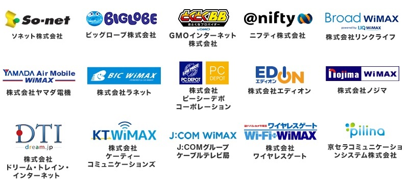 WiMAXマスター様々なプロバイダ一覧2
