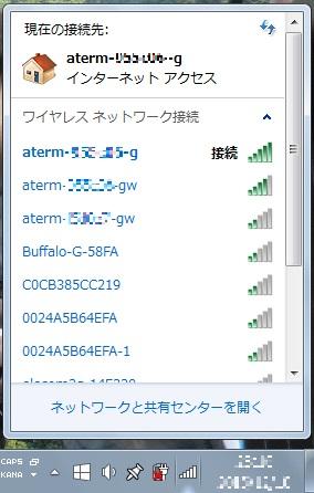 WiMAXマスターパソコンの電波キャッチ状況