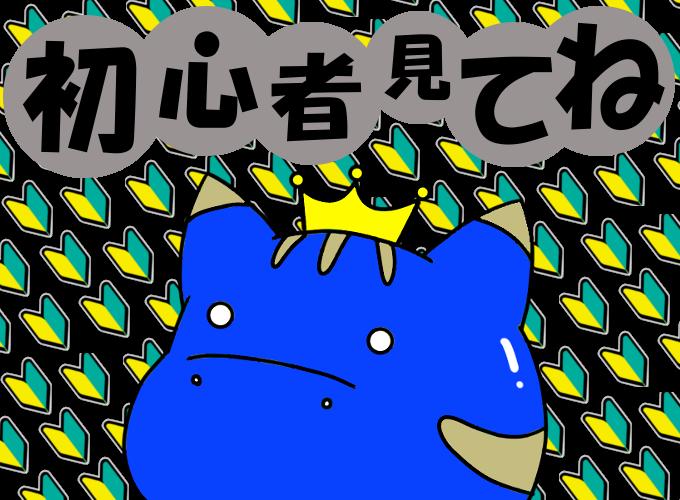 WiMAXマスター初心者講座