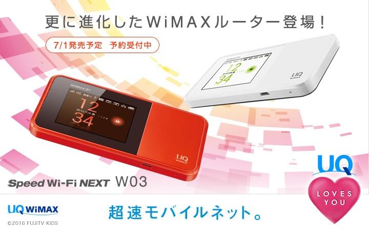 WiMAXマスター端末ルーター機種SpeedWi-FiNEXTW03予約受付中画像2