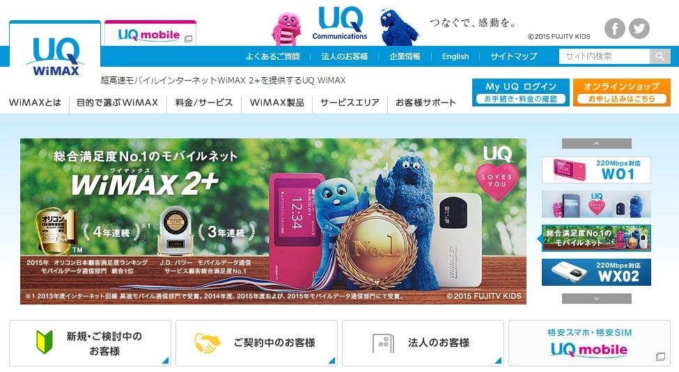 WiMAXマスターUQコミュニケーションズのホームページ