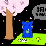 2019年3月|おすすめWiMAXプロバイダの比較と選び方