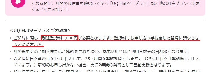 WiMAXマスターUQWiMAX登録料3000円初期費用事務手数料2