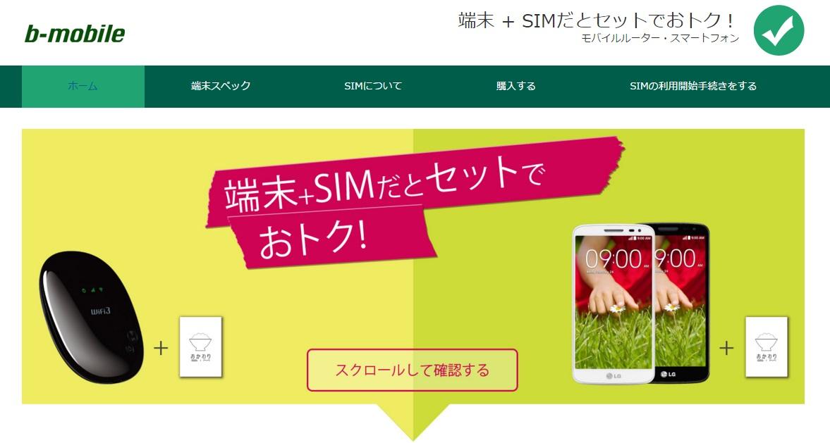 WiMAXマスター無制限プラン格安SIMb-mobile