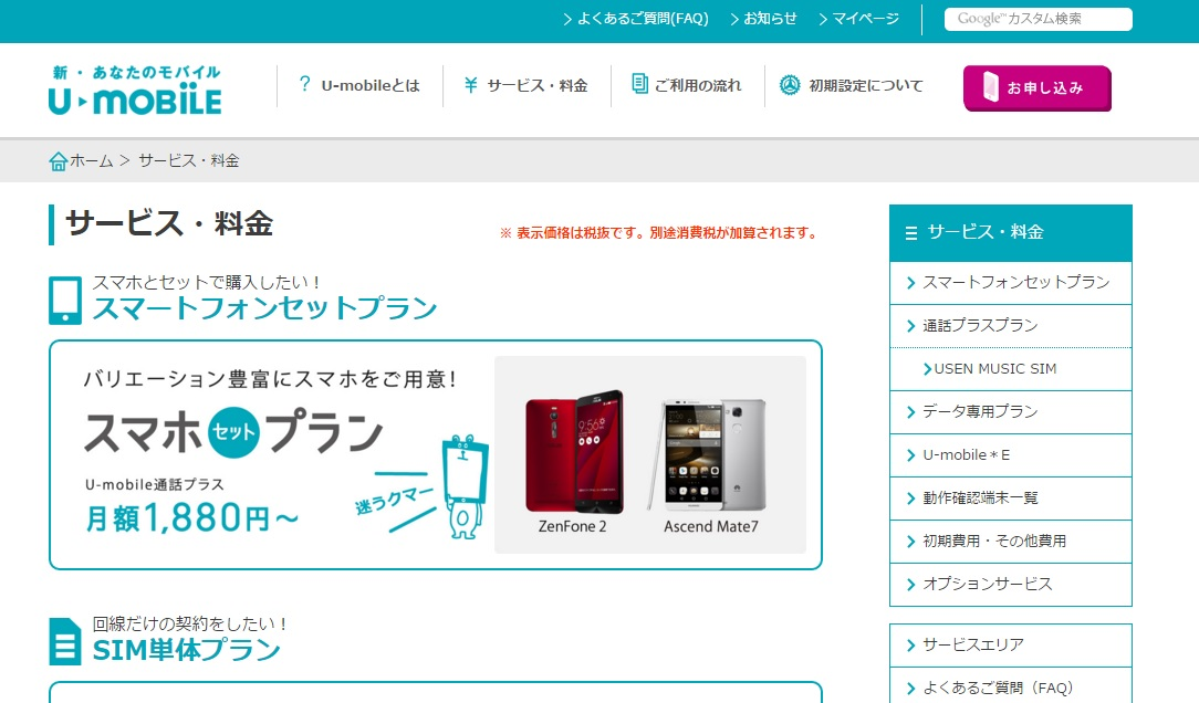 WiMAXマスター無制限プラン格安SIMU-mobile
