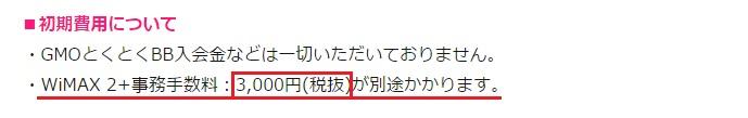 WiMAXマスターとくとくBBWiMAX初期費用事務手数料3000円