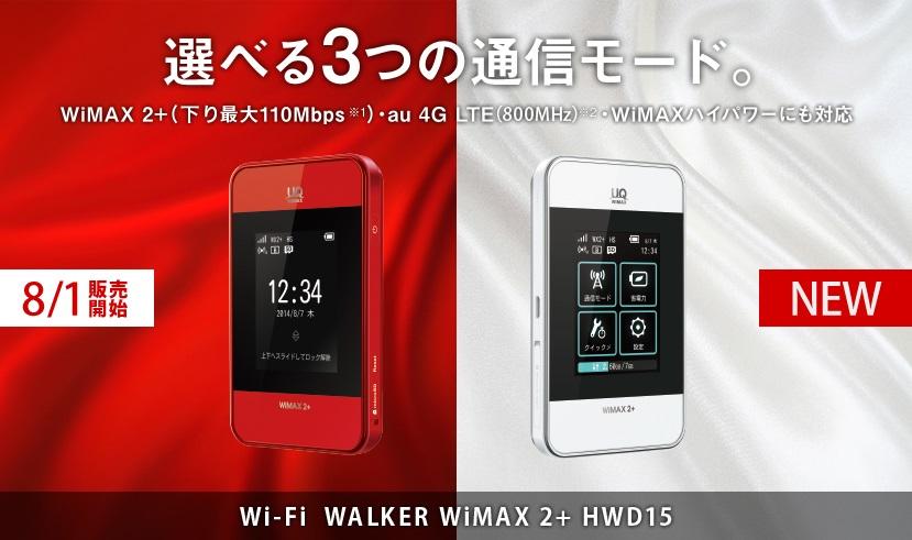 WiMAXマスターWiMAX端末モバイルWi-FiルーターWi-FiWALKERWiMAX2+HWD15
