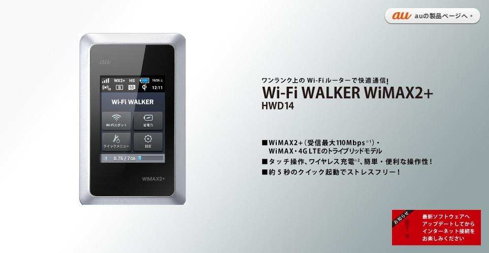 WiMAXマスターWiMAX端末モバイルWi-FiルーターWi-FiWALKERWiMAX2+HWD14