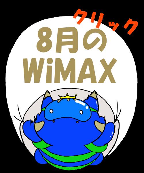 おすすめWiMAXプロバイダの比較と選び方