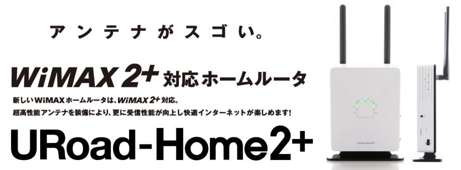 WiMAXマスター据え置き型URoad-Home2+