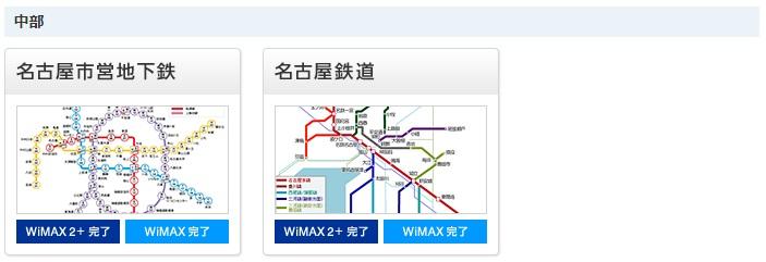 WiMAXマスター移動中の地下鉄で電波は届くのか?中部の名古屋市営地下鉄と名古屋鉄道