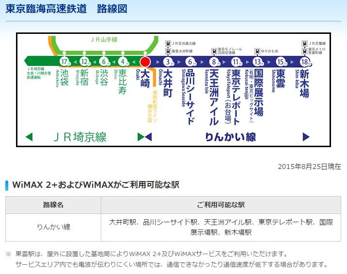 WiMAXマスター移動中の地下鉄で電波は届くのか?つながりにくいのか?東京臨海高速鉄道りんかい線