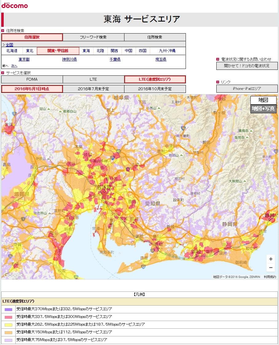 WiMAXマスターWiMAXエリア狭い名古屋エリアドコモ2