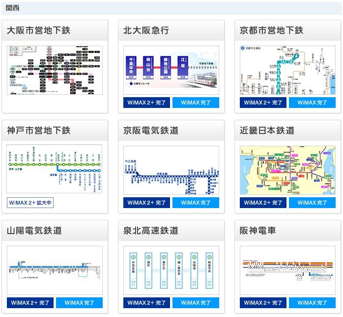 WiMAXマスター移動中の地下鉄で電波は届くのか?関西の地下鉄