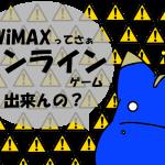 制限中のWiMAX2+でオンラインゲームをすることは出来るのか?