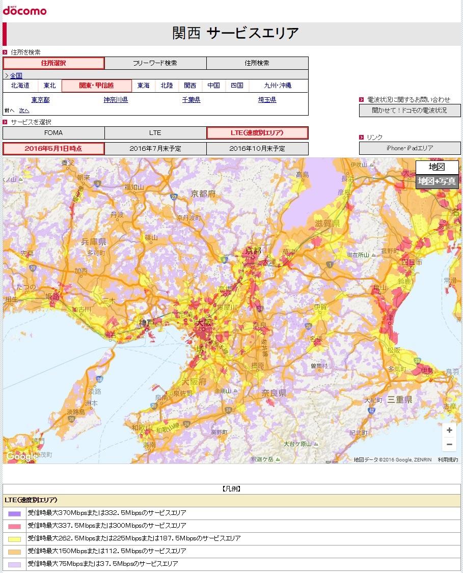 WiMAXマスターWiMAXエリア狭い大阪エリアドコモ2