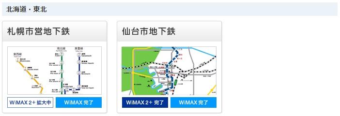 WiMAXマスター移動中の地下鉄で電波は届くのか?北海道・東北の札幌市営地下鉄と仙台市地下鉄
