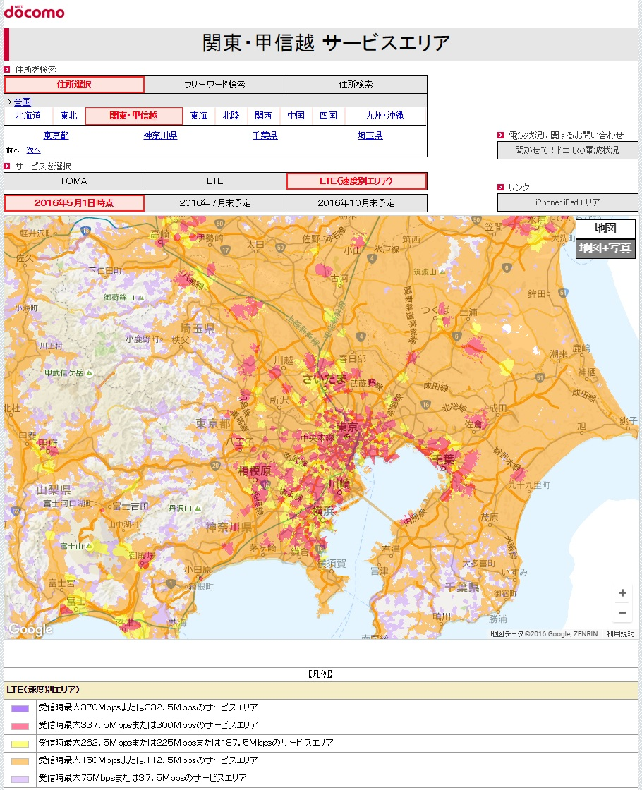 WiMAXマスターWiMAXエリア狭い東京エリアドコモ