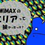 WiMAXのエリアが狭いというのは案外誤解だった