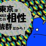 WiMAXは東京都内のエリアで十分つながった