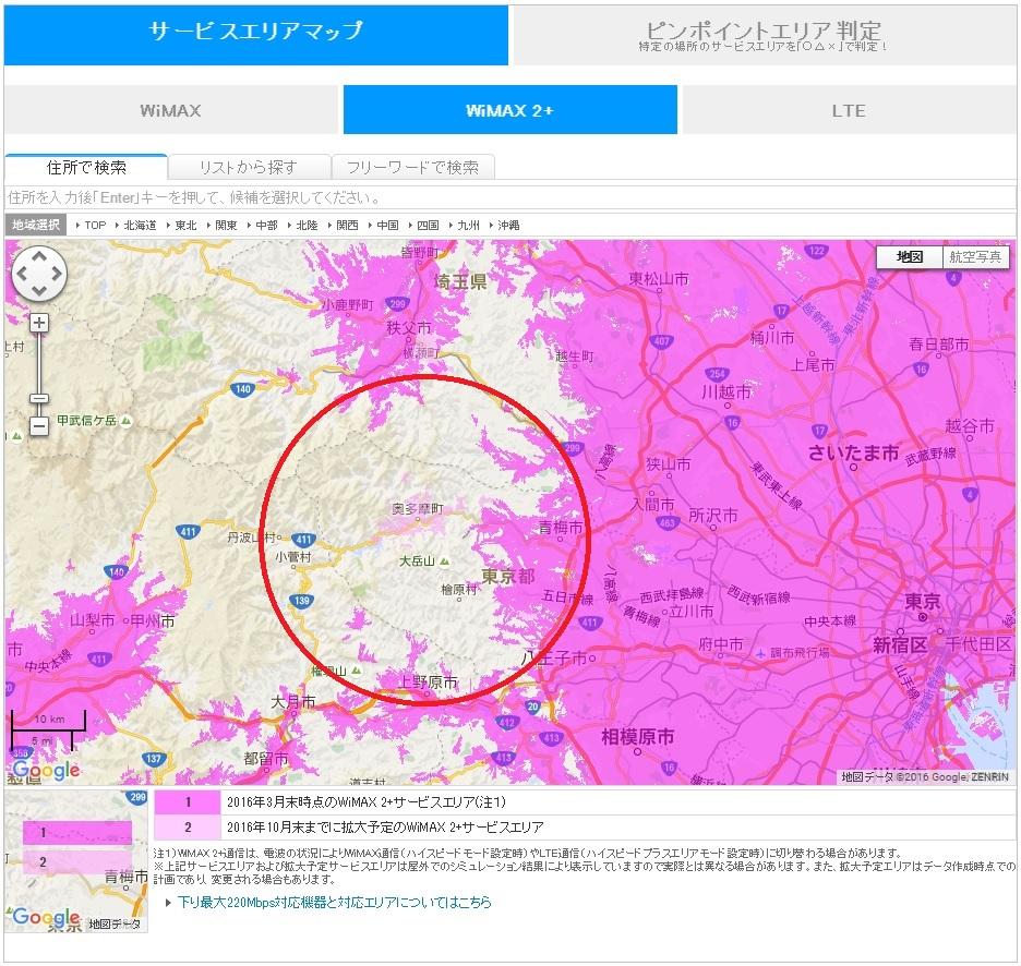 WiMAXマスター東京エリア繋がらない場所もある奥多摩