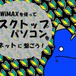 WiMAXを自宅のデスクトップパソコンで使うための準備