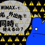 WiMAXは自宅と外出先で同時に使用することは出来ない