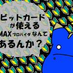 デビットカードで契約できるWiMAXはどれだ!