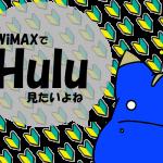 3日3GB制限中のWiMAXでHuluは視聴できるのか?